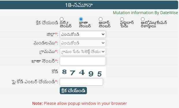 AP Meebhoomi Portal