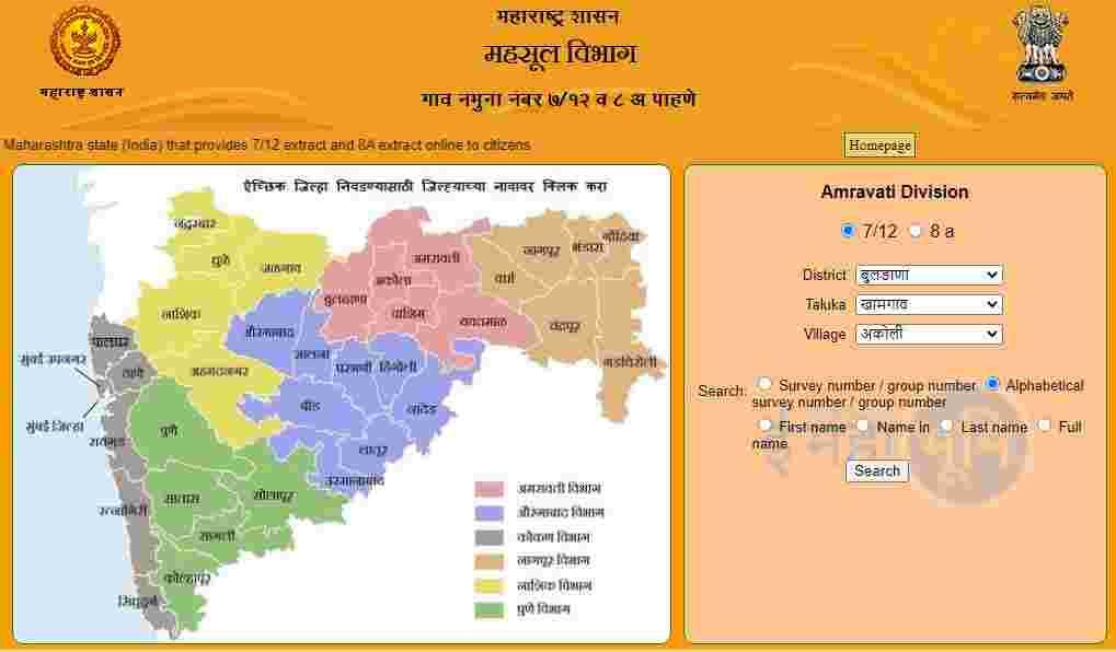 Maha Bhulekh Official Portal