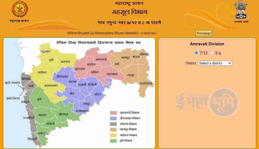 Maharasthra Bhulekh 7/2 utara (satbara)