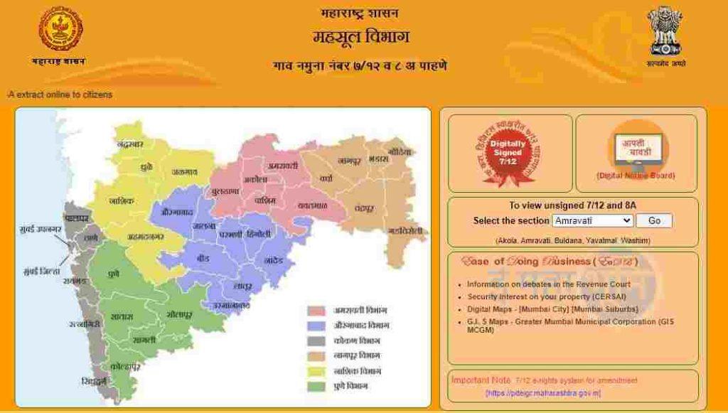 bhulekh.mahabhumi.gov.in