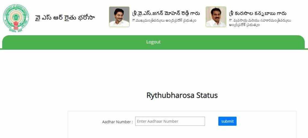 AP YSR Rythu Bharosa Payment Status